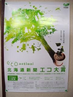北海道新聞エコ大賞ポスター