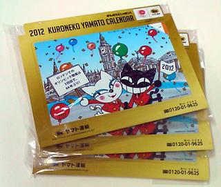 2012KURONEKOYAMATO.jpg