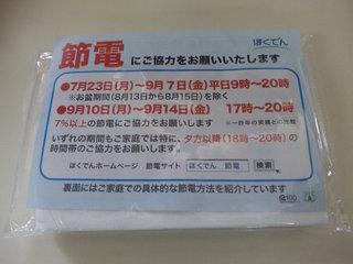 DVC00695.JPG