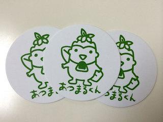 atsumaru-kun.jpg