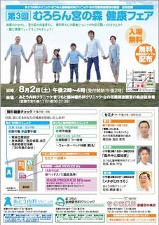 kenkoufair2014.jpg