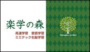 楽学の森バナー