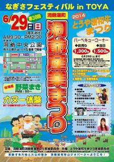 sangyo2014.jpg