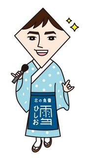 yukihishio.jpg